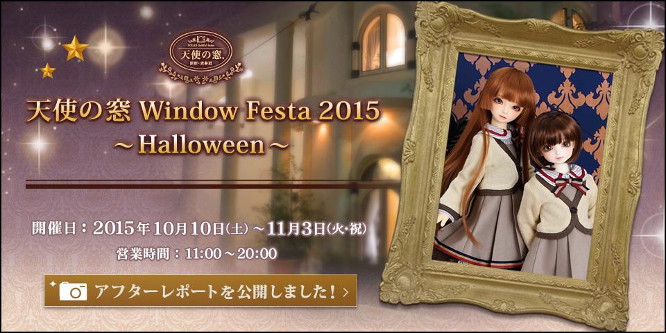 「天使の窓 Window Festa 2015 ~Halloween~ アフターレポート」を公開しました
