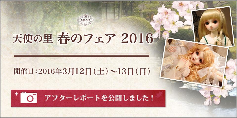 「天使の里 春のフェア 2016 アフターレポート」を公開しました