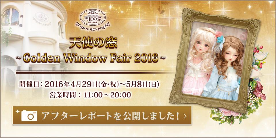 「天使の窓 Golden Window Fair 2016~ アフターレポート」を公開しました