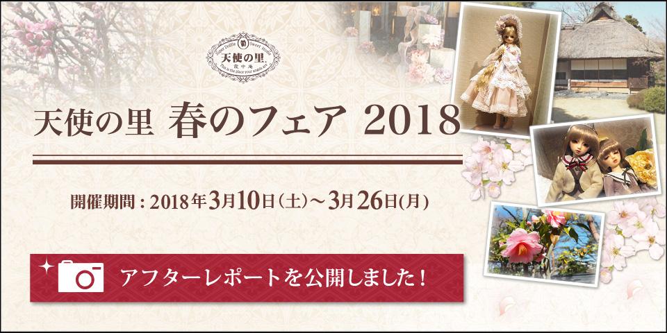 「天使の里 春のフェア 2018 アフターレポート」を公開しました