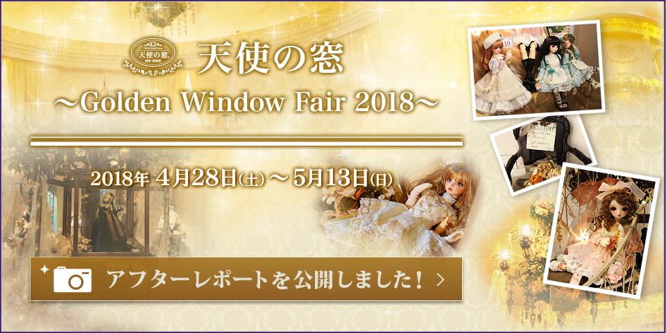 「天使の窓 ~Golden Window Fair 2018~ アフターレポート」を公開しました