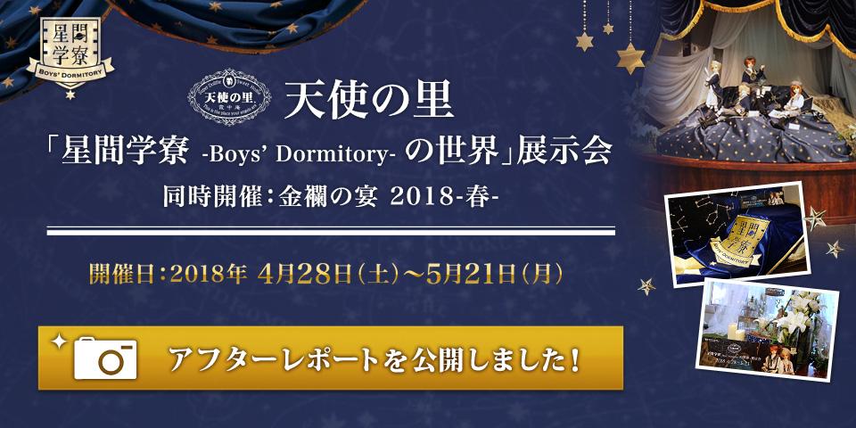 「天使の里 星間学寮 -Boys' Dormitory- の世界」展示会 同時開催:金襴の宴 2018-春- アフターレポート」を公開しました