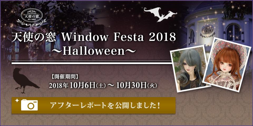 「天使の窓 Window Festa 2018 ~Halloween~ アフターレポート」を公開しました