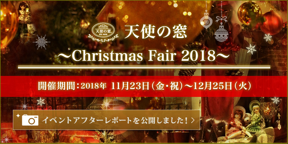 「天使の窓 ~ Christmas Fair 2018 ~ アフターレポート」を公開しました