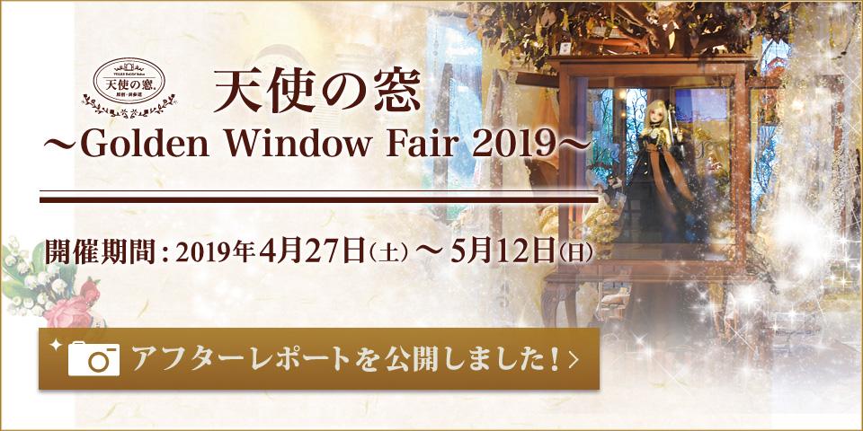 「天使の窓 ~ Golden Window Fair 2019 ~ アフターレポート」を公開しました