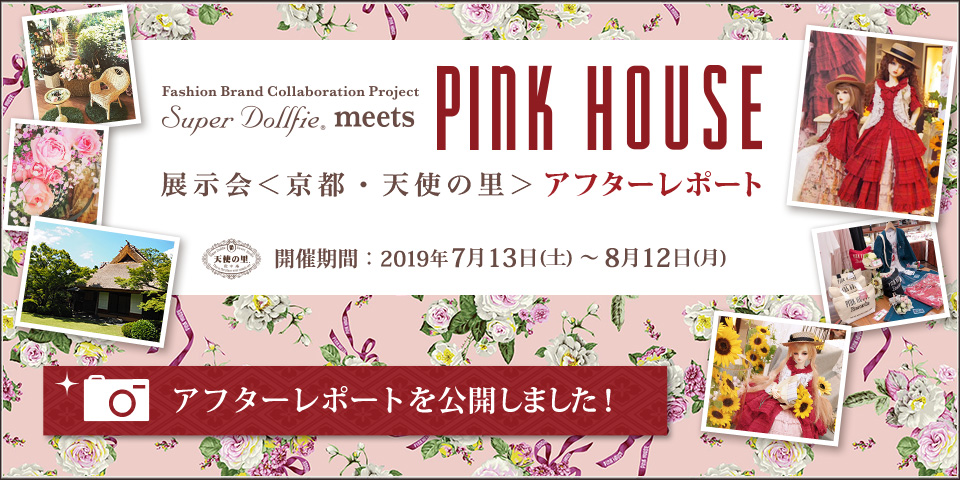 「PINK HOUSE展示会<京都・天使の里> アフターレポート」を公開しました