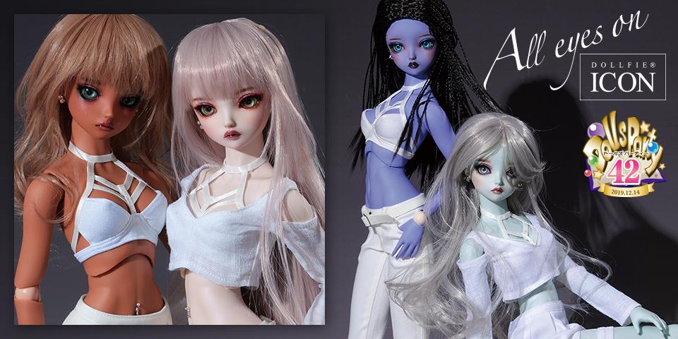 ドールズ パーティー42「Dollfie® ICON お披露目&販売会」の詳細を更新しました♪