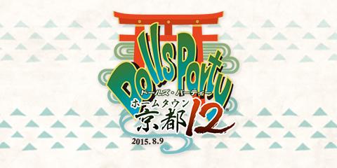 「ホームタウンドルパ京都12 アフターレポート」を公開しました