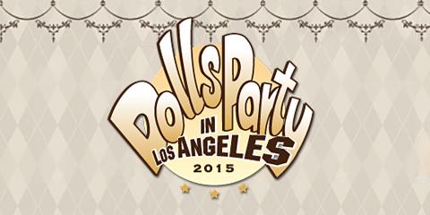 「Dolls Party in LA 2015 アフターレポート」を公開しました