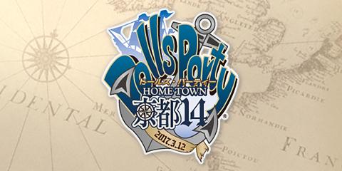 「ホームタウンドルパ京都14 アフターレポート」を公開しました