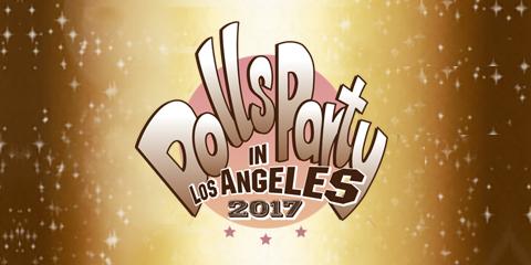 「Dolls Party in LA 2017 アフターレポート」を公開しました