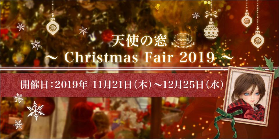 「天使の窓 ~Christmas Fair 2019~」2019年11月21日(木)より開催!