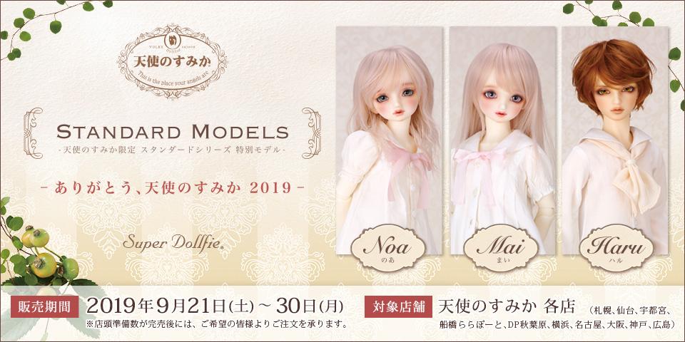 天使のすみか限定 スタンダードシリーズ 特別モデル