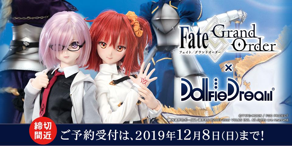 <締切間近>DD受注限定企画「Fate/Grand Order×Dollfie Dream®」2019年10月12日(土)~12月8日(日)ご予約受付!
