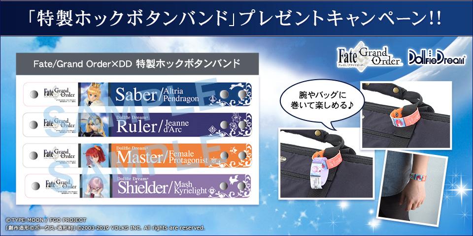 「Fate/Grand Order×DD」特製ホックボタンバンド プレゼントキャンペーン