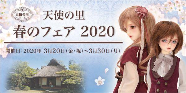 天使の里春のフェア2020