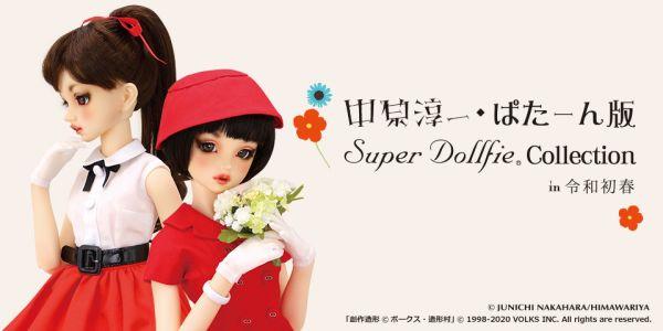 「Super Dollfie® 中原淳一・ぱたーん版 令和初春 展示会 in 天使の里」今週末開催