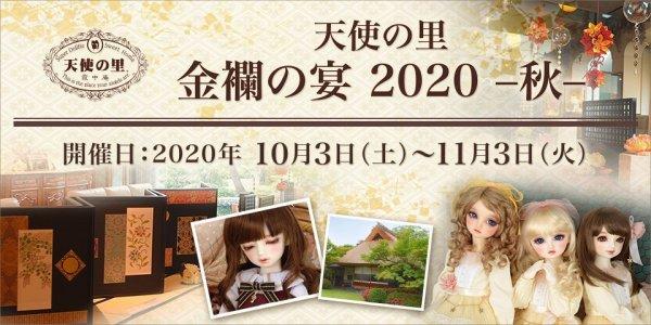金襴の宴2020-秋- 開催のご案内