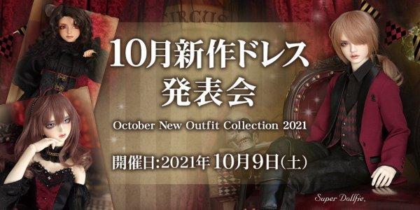 「10月新作ドレス発表会」参加方法のご案内