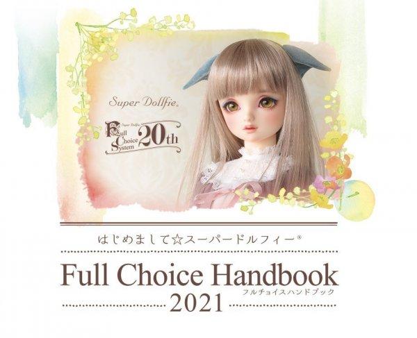 【再入荷のご案内】はじめまして☆スーパードルフィー フルチョイスハンドブック2021